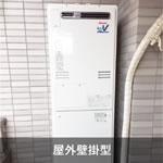 屋外壁掛け型給湯器