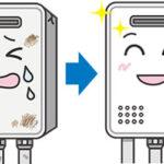 宮城県で給湯器交換修理取付